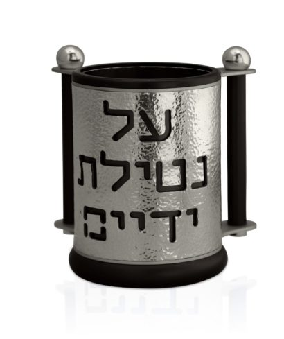 Modern hammered netilat yadayim washing cup, anodized aluminum Judaica made in Israel by Nadav Art