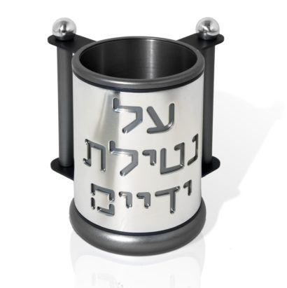 Modern shining silver netilat yadayim washing cup, anodized aluminum Judaica made in Israel by Nadav Art