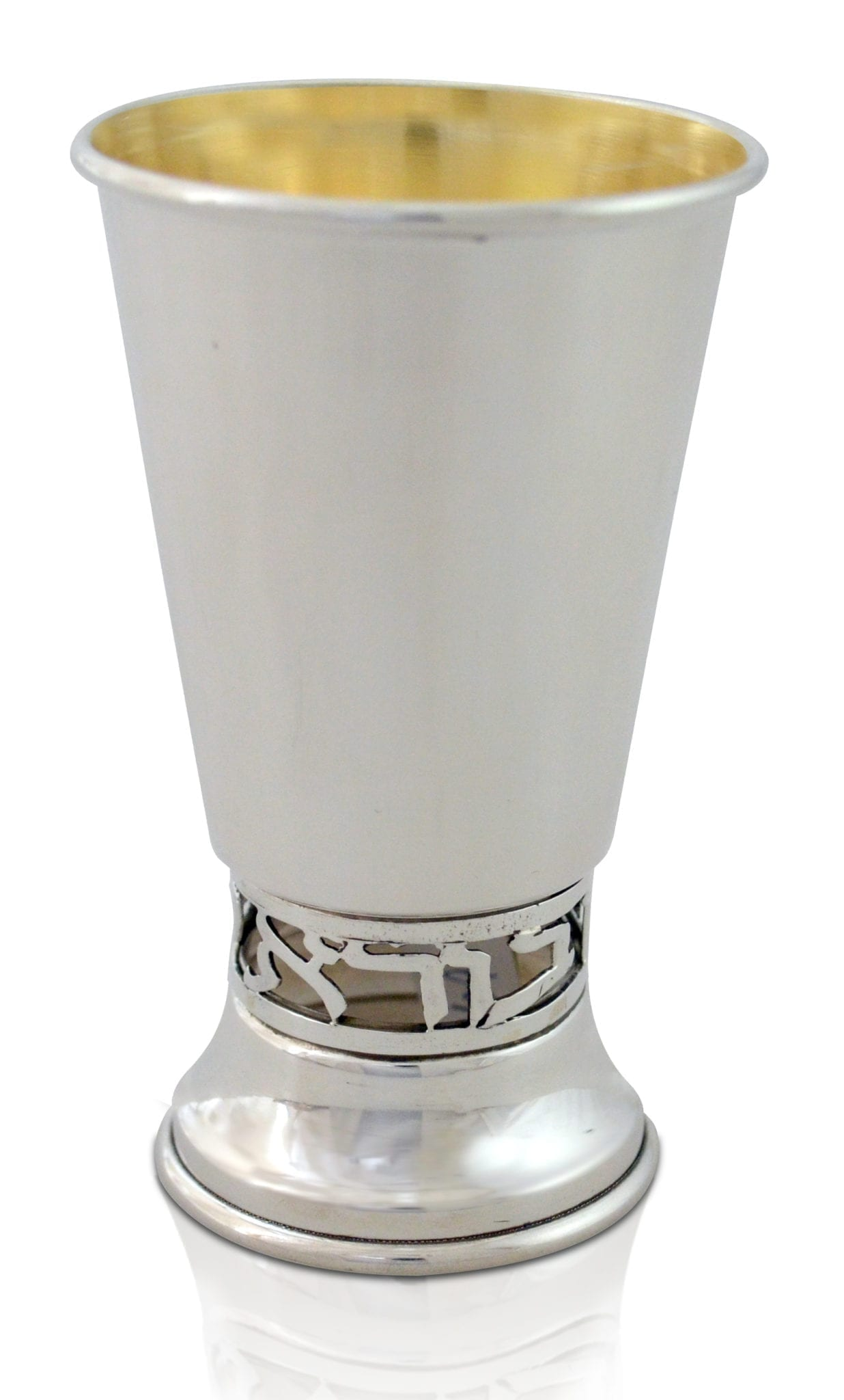 Sterling silver Kiddush cup with a decorative Hebrew blessing