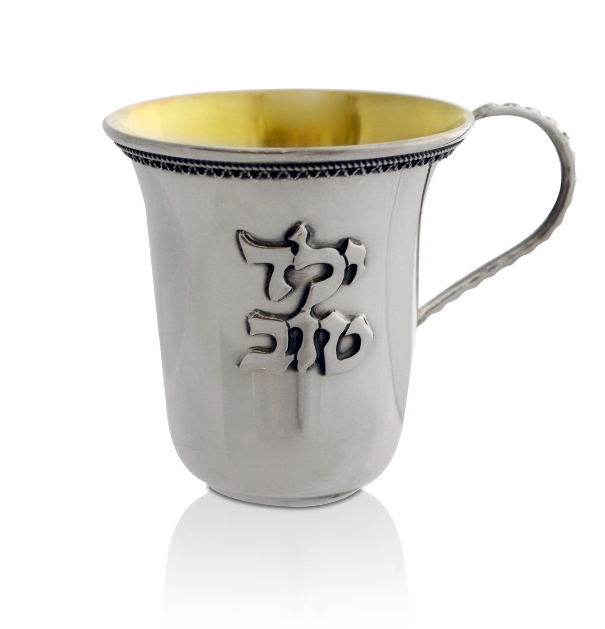 classic sterling silver yeled tov boy cup, judaica made in israel