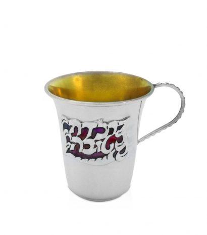 sterling silver & colorful enamel yalda tova girl cup, judaica made in israel