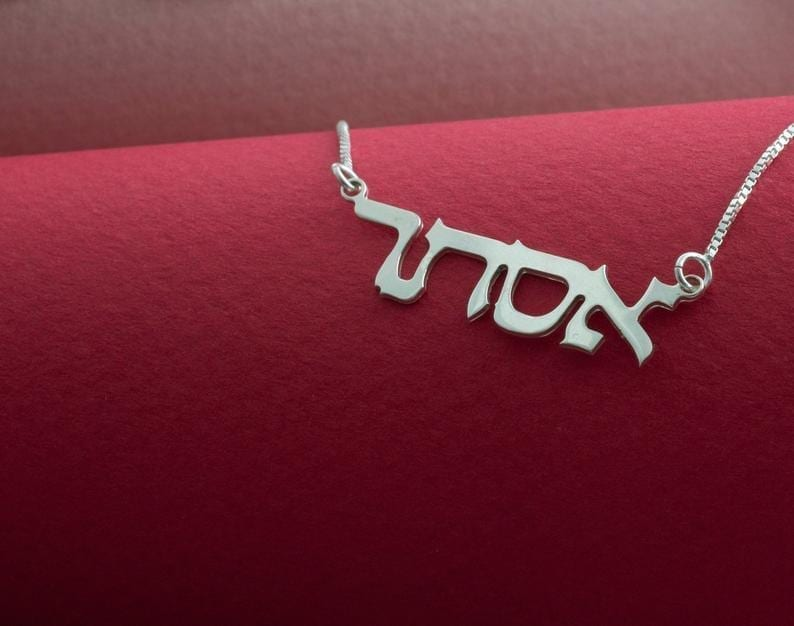 Personalize Hebrew name 925 Sterling Silver personalized name