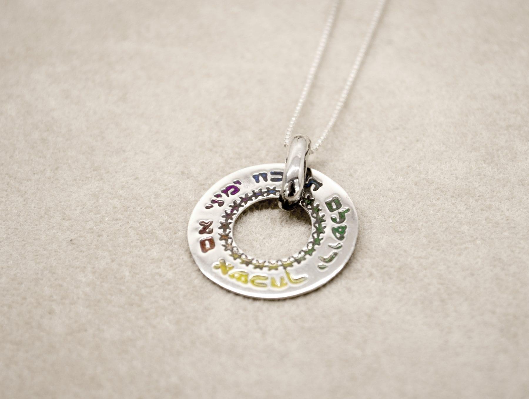 Multicolored Sterling Silver Im Eshkachech Yerushalayim Necklace