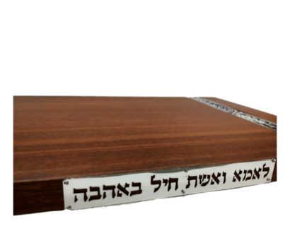 Personalized Challah Board