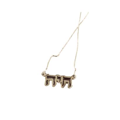 Colorful Personalized Hebrew Name Necklace