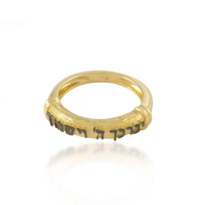 טבעת ברכה- זהב צהוב 14 קראט