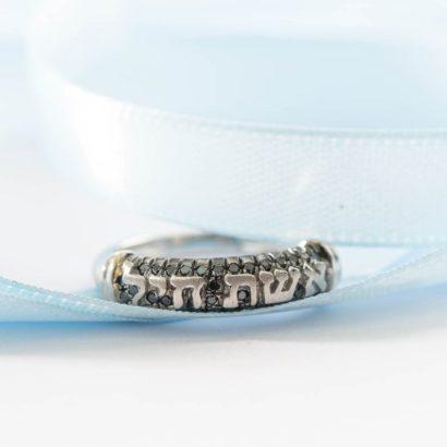 'אשת חיל' - טבעת זהב לבן 14 קראט