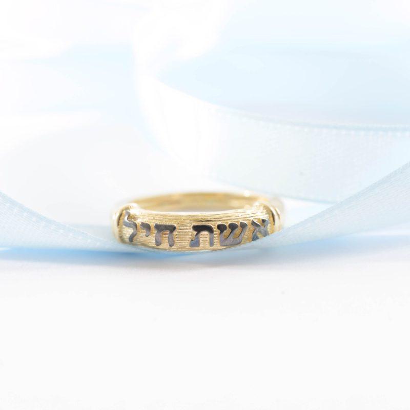 טבעת זהב צהוב 14 קראט 'אשת חיל'