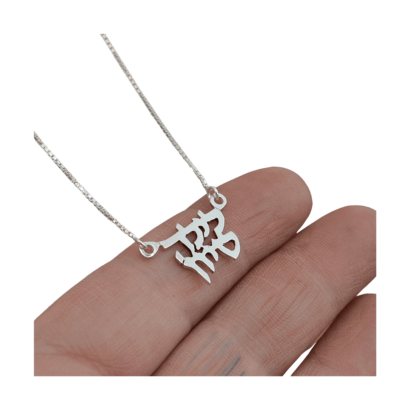 Double Hebrew Name Necklace
